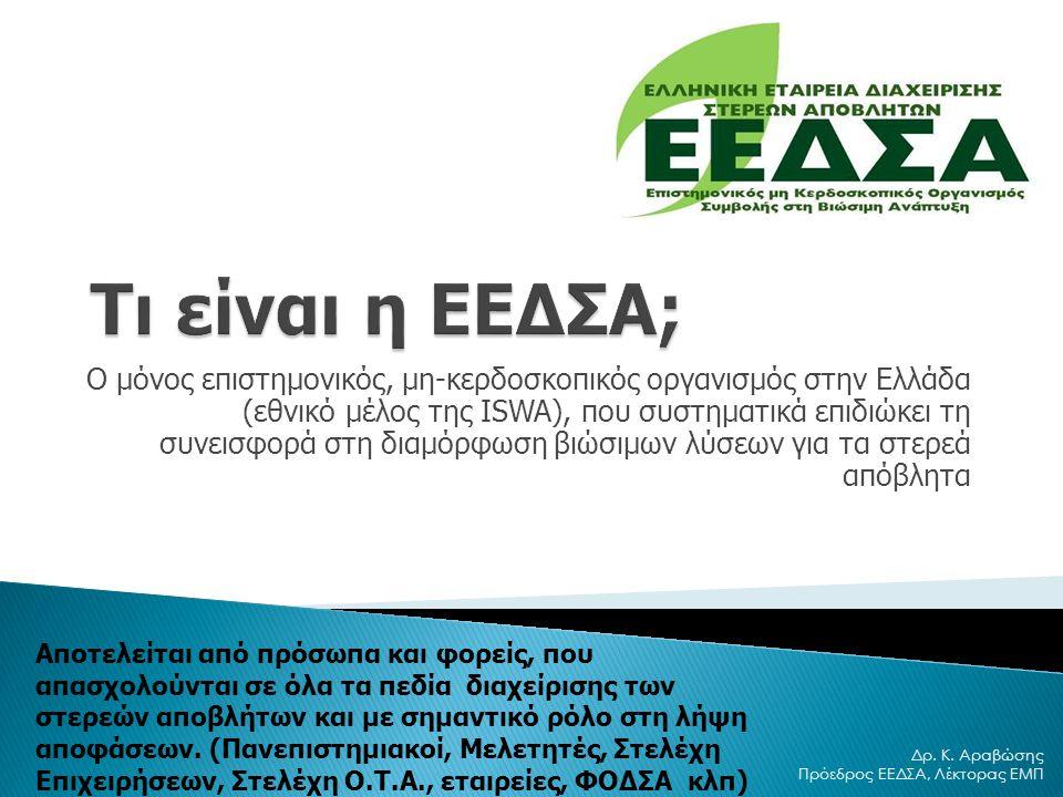 Ο μόνος επιστημονικός, μη-κερδοσκοπικός οργανισμός στην Ελλάδα (εθνικό μέλος της ISWA), που συστηματικά επιδιώκει τη συνεισφορά στη διαμόρφωση βιώσιμω