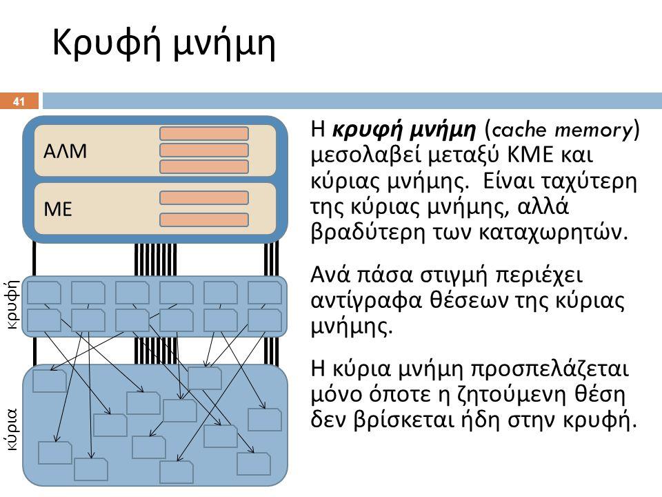 Κρυφή μνήμη Η κρυφή μνήμη (cache memory) μεσολαβεί μεταξύ ΚΜΕ και κύριας μνήμης.