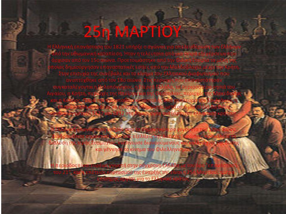 25η ΜΑΡΤΙΟΥ Η Ελληνική επανάσταση του 1821 υπήρξε ο αγώνας για απελευθέρωση των Ελλήνων από την οθωμανική καταπίεση. Ήταν η τελευταία από μια σειρά εξ