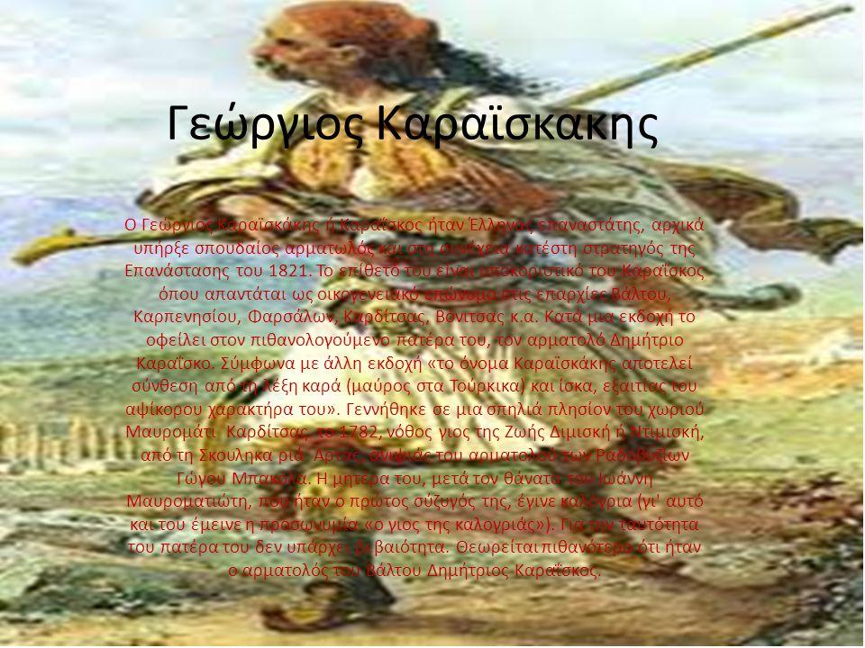 Γεώργιος Καραϊσκακης Ο Γεώργιος Καραϊσκάκης ή Καραΐσκος ήταν Έλληνας επαναστάτης, αρχικά υπήρξε σπουδαίος αρματωλός και στη συνέχεια κατέστη στρατηγός