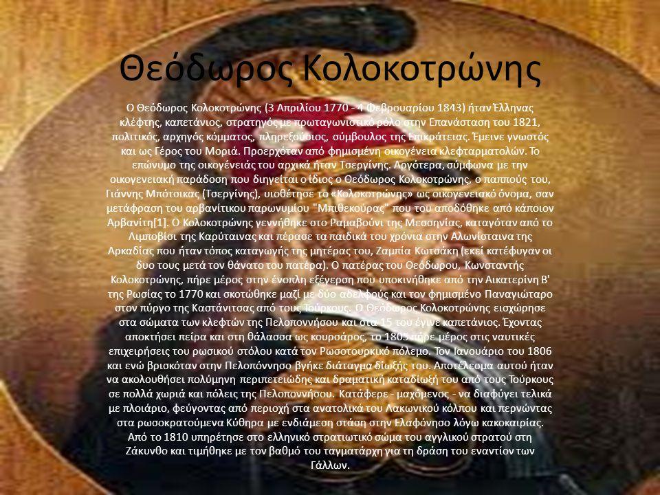 Θεόδωρος Κολοκοτρώνης Ο Θεόδωρος Κολοκοτρώνης (3 Απριλίου 1770 - 4 Φεβρουαρίου 1843) ήταν Έλληνας κλέφτης, καπετάνιος, στρατηγός με πρωταγωνιστικό ρόλ