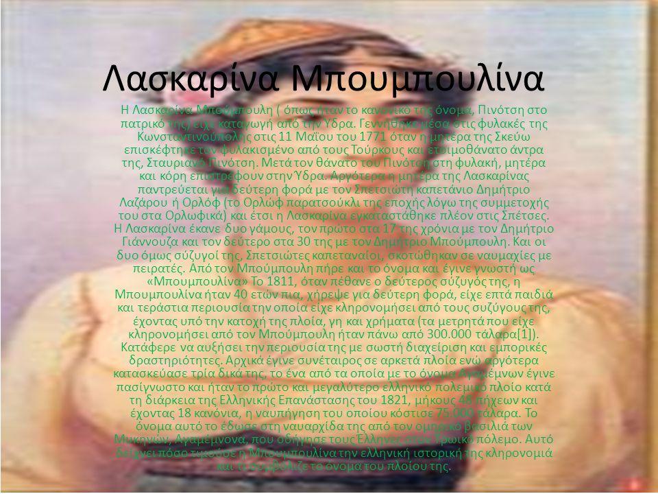 Λασκαρίνα Μπουμπουλίνα Η Λασκαρίνα Μπούμπουλη ( όπως ήταν το κανονικό της όνομα, Πινότση στο πατρικό της) είχε καταγωγή από την Ύδρα. Γεννήθηκε μέσα σ