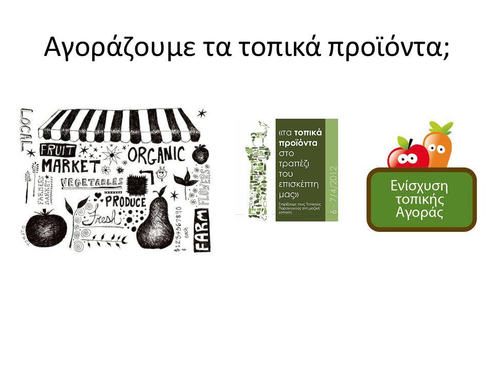 Αγοράζουμε τα τοπικά προϊόντα;