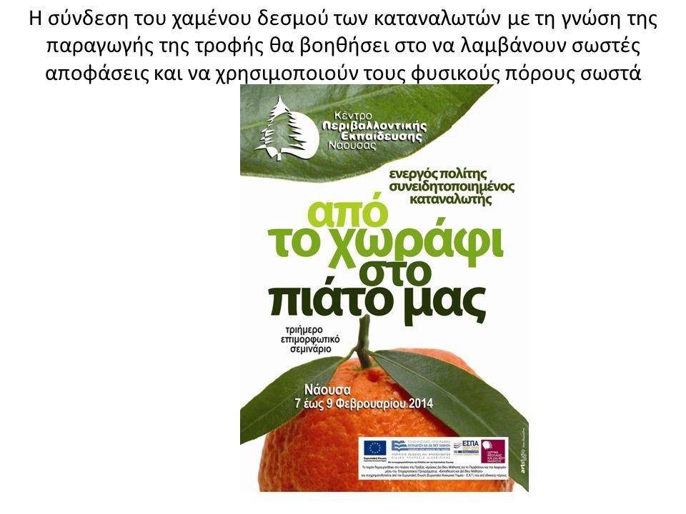 Η σύνδεση του χαμένου δεσμού των καταναλωτών με τη γνώση της παραγωγής της τροφής θα βοηθήσει στο να λαμβάνουν σωστές αποφάσεις και να χρησιμοποιούν τους φυσικούς πόρους σωστά