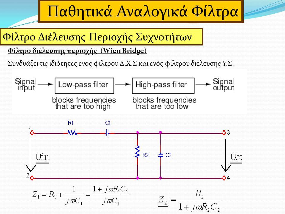 Φίλτρο διέλευσης περιοχής (Wien Bridge) Συνδυάζει τις ιδιότητες ενός φίλτρου Δ.Χ.Σ και ενός φίλτρου διέλευσης Υ.Σ.