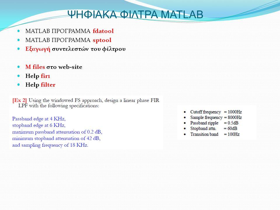 ΨΗΦΙΑΚΑ ΦΙΛΤΡΑ MATLAB  MATLAB ΠΡΟΓΡΑΜΜΑ fdatool  MATLAB ΠΡΟΓΡΑΜΜΑ sptool  Εξαγωγή συντελεστών του φίλτρου  M files στo web-site  Help fir1  Help filter