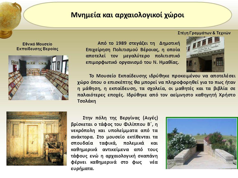 Μνημεία και αρχαιολογικοί χώροι Στην πόλη της Βεργίνας (Αιγές) βρίσκεται ο τάφος του Φιλίππου Β΄, η νεκρόπολη και υπολείμματα από τα ανάκτορα. Στο μου