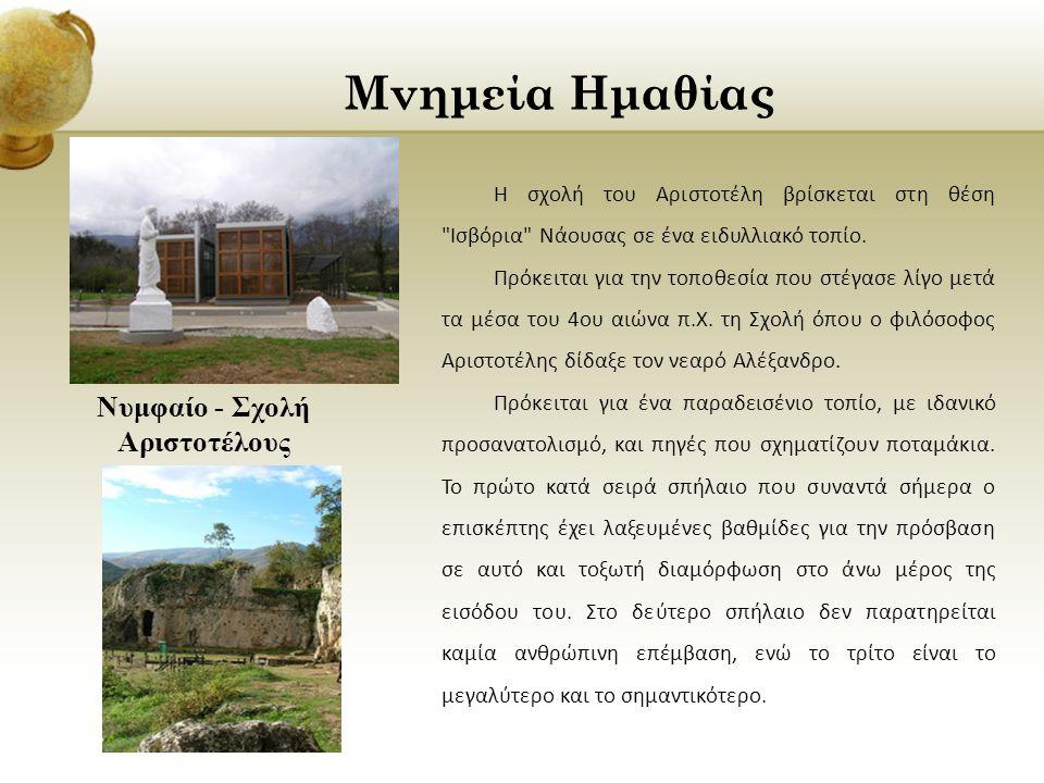 Μνημεία Ημαθίας Η σχολή του Αριστοτέλη βρίσκεται στη θέση