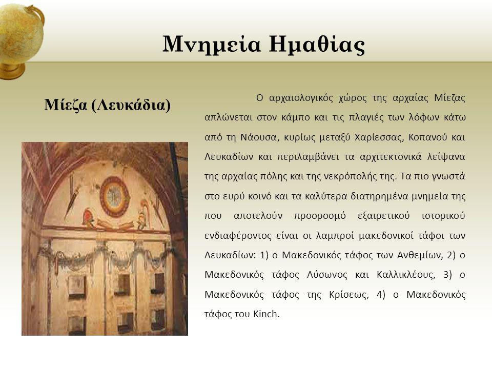 Μνημεία Ημαθίας Ο αρχαιολογικός χώρος της αρχαίας Μίεζας απλώνεται στον κάμπο και τις πλαγιές των λόφων κάτω από τη Νάουσα, κυρίως μεταξύ Χαρίεσσας, Κ
