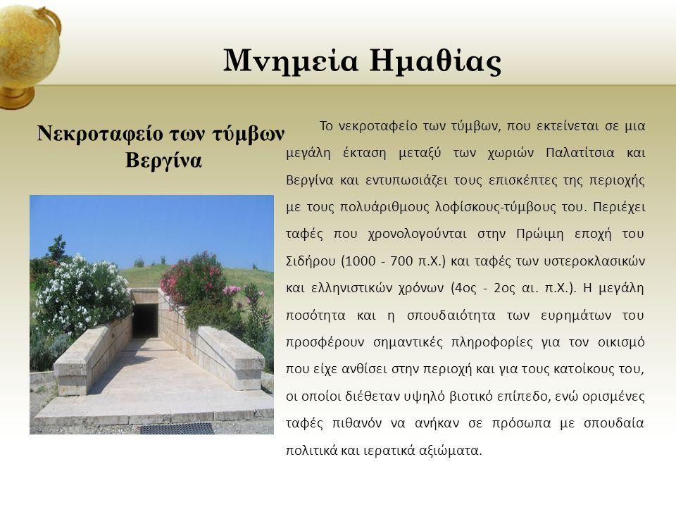Μνημεία Ημαθίας Το νεκροταφείο των τύμβων, που εκτείνεται σε μια μεγάλη έκταση μεταξύ των χωριών Παλατίτσια και Βεργίνα και εντυπωσιάζει τους επισκέπτ