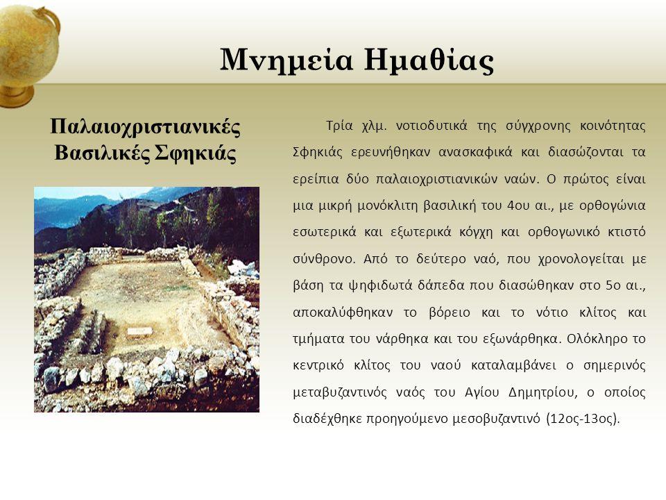 Μνημεία Ημαθίας Τρία χλμ. νοτιοδυτικά της σύγχρονης κοινότητας Σφηκιάς ερευνήθηκαν ανασκαφικά και διασώζονται τα ερείπια δύο παλαιοχριστιανικών ναών.