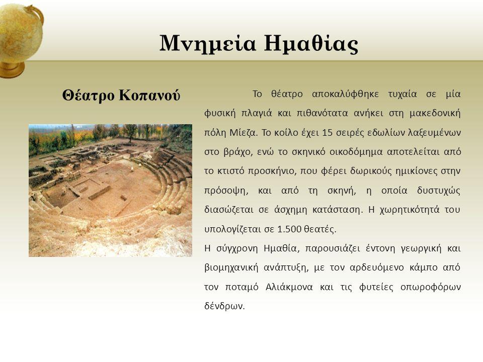 Μνημεία Ημαθίας Το θέατρο αποκαλύφθηκε τυχαία σε μία φυσική πλαγιά και πιθανότατα ανήκει στη μακεδονική πόλη Μίεζα. Το κοίλο έχει 15 σειρές εδωλίων λα