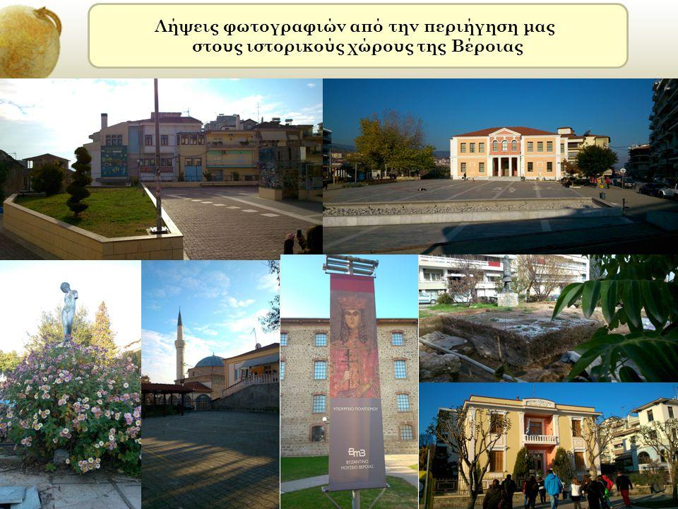 Λήψεις φωτογραφιών από την περιήγηση μας στους ιστορικούς χώρους της Βέροιας