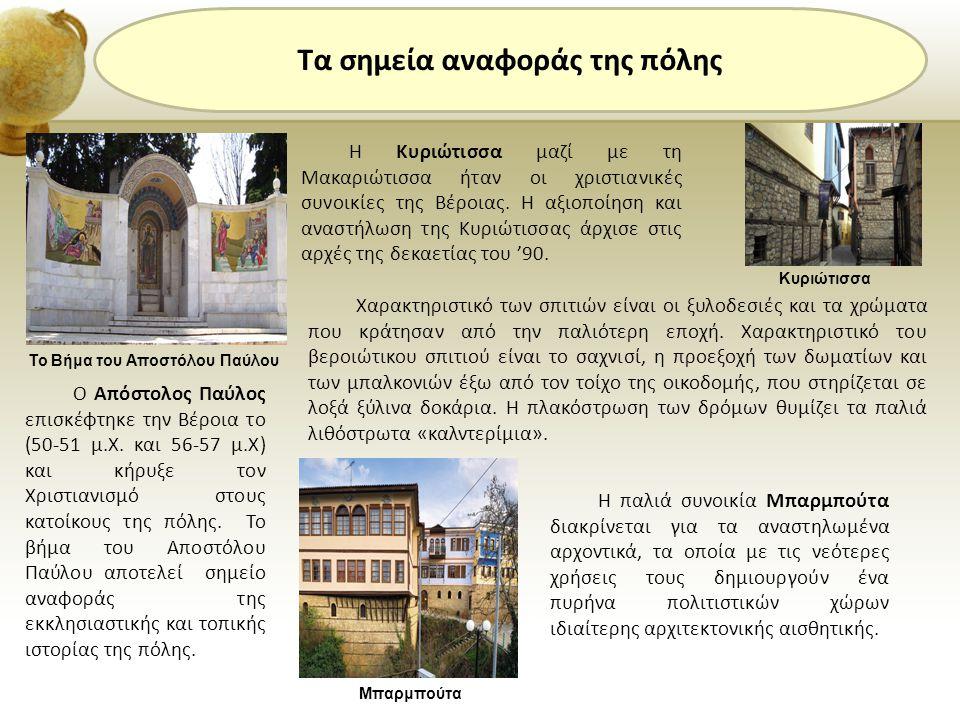 Τα σημεία αναφοράς της πόλης Το Βήμα του Αποστόλου Παύλου Ο Απόστολος Παύλος επισκέφτηκε την Βέροια το (50-51 μ.Χ. και 56-57 μ.Χ) και κήρυξε τον Χριστ
