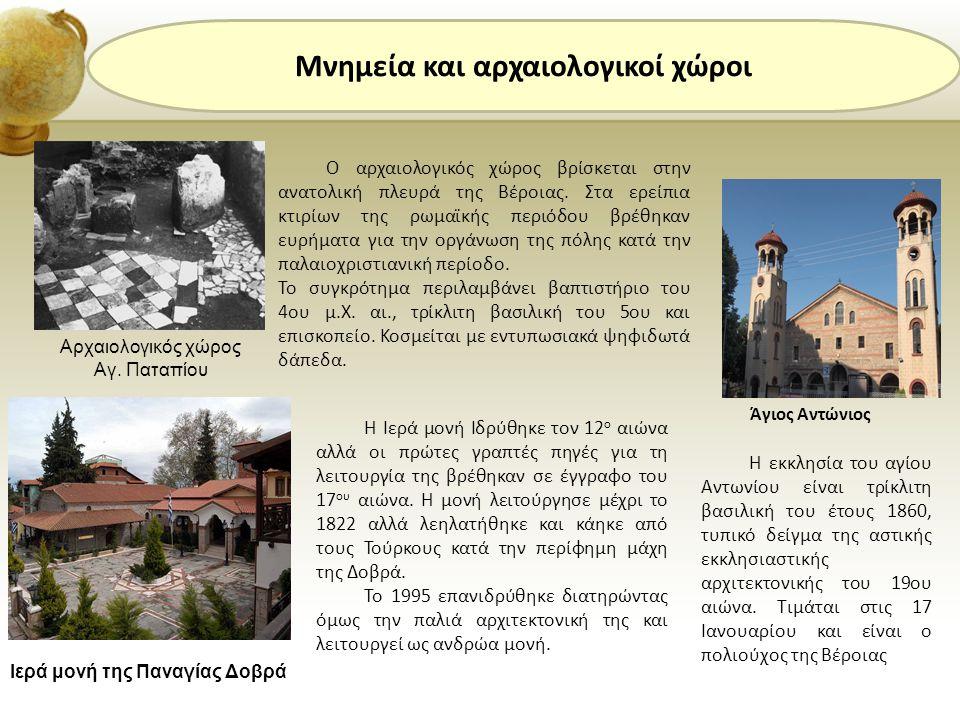 Μνημεία και αρχαιολογικοί χώροι Άγιος Αντώνιος Η εκκλησία του αγίου Αντωνίου είναι τρίκλιτη βασιλική του έτους 1860, τυπικό δείγμα της αστικής εκκλησι