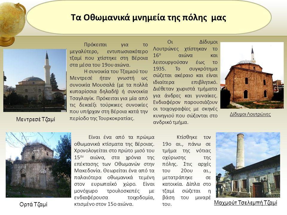 Τα Οθωμανικά μνημεία της πόλης μας Μεντρεσέ Τζαμί Δίδυμοι Λουτρώνες Πρόκειται για το μεγαλύτερο, εντυπωσιακότερο τζαμί που χτίστηκε στη Βέροια στα μέσ