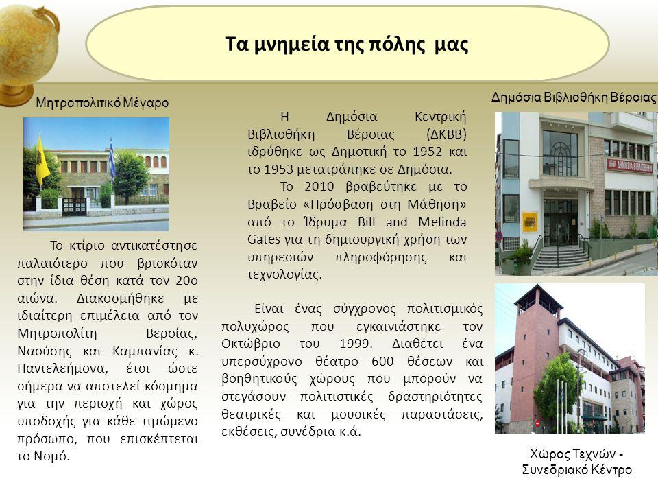 Τα μνημεία της πόλης μας Δημόσια Βιβλιοθήκη Βέροιας Η Δημόσια Κεντρική Βιβλιοθήκη Βέροιας (ΔΚΒΒ) ιδρύθηκε ως Δημοτική το 1952 και το 1953 μετατράπηκε