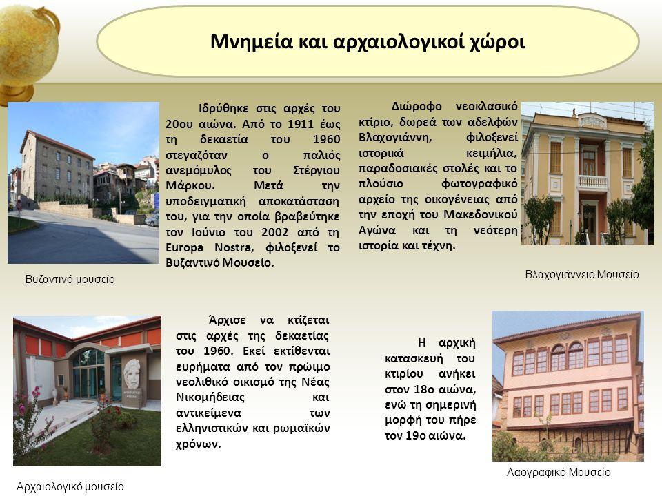 Μνημεία και αρχαιολογικοί χώροι Βυζαντινό μουσείο Βλαχογιάννειο Μουσείο Αρχαιολογικό μουσείο Λαογραφικό Μουσείο Ιδρύθηκε στις αρχές του 20ου αιώνα. Απ