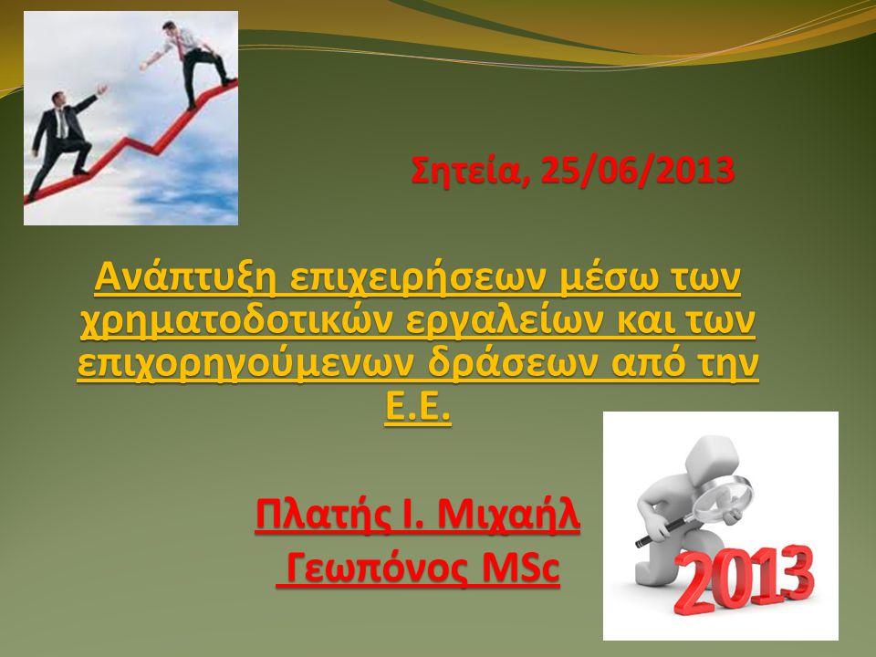 Σητεία, 25/06/2013 Σητεία, 25/06/2013 Ανάπτυξη επιχειρήσεων μέσω των χρηματοδοτικών εργαλείων και των επιχορηγούμενων δράσεων από την Ε.Ε.