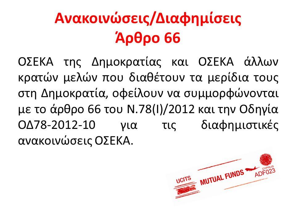 Ανακοινώσεις/Διαφημίσεις Άρθρο 66 ΟΣΕΚΑ της Δημοκρατίας και ΟΣΕΚΑ άλλων κρατών μελών που διαθέτουν τα μερίδια τους στη Δημοκρατία, οφείλουν να συμμορφ