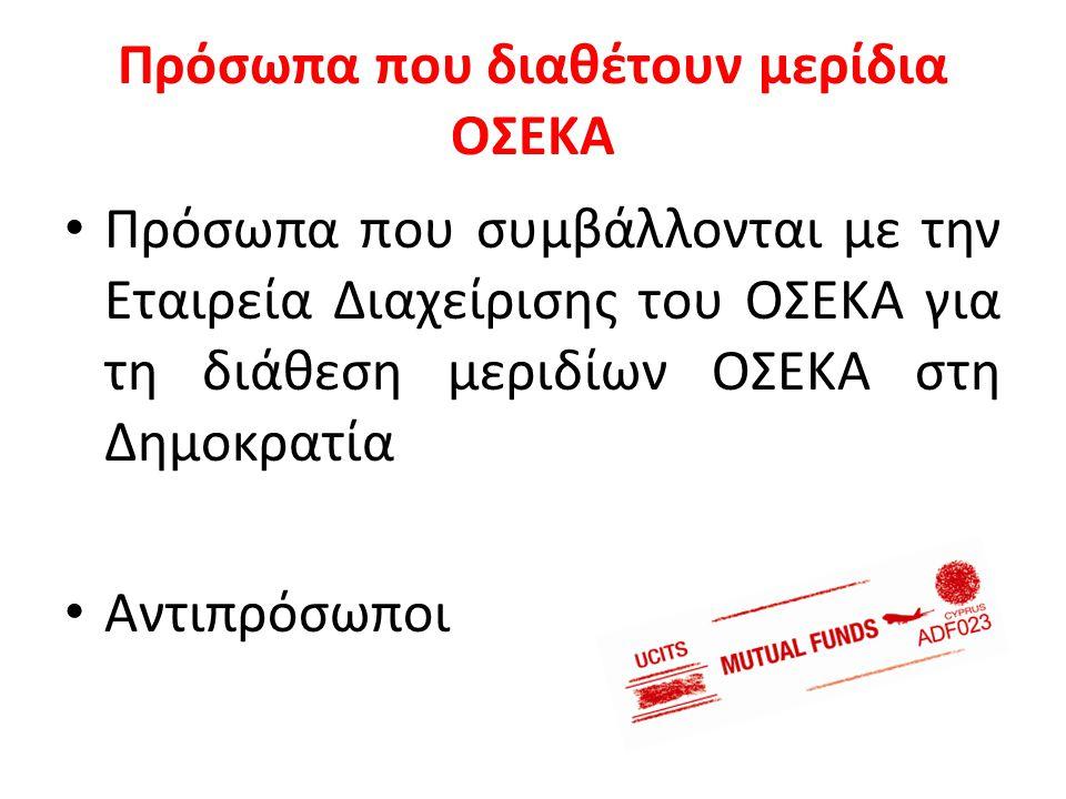 Πρόσωπα που διαθέτουν μερίδια ΟΣΕΚΑ • Πρόσωπα που συμβάλλονται με την Εταιρεία Διαχείρισης του ΟΣΕΚΑ για τη διάθεση μεριδίων ΟΣΕΚΑ στη Δημοκρατία • Αν
