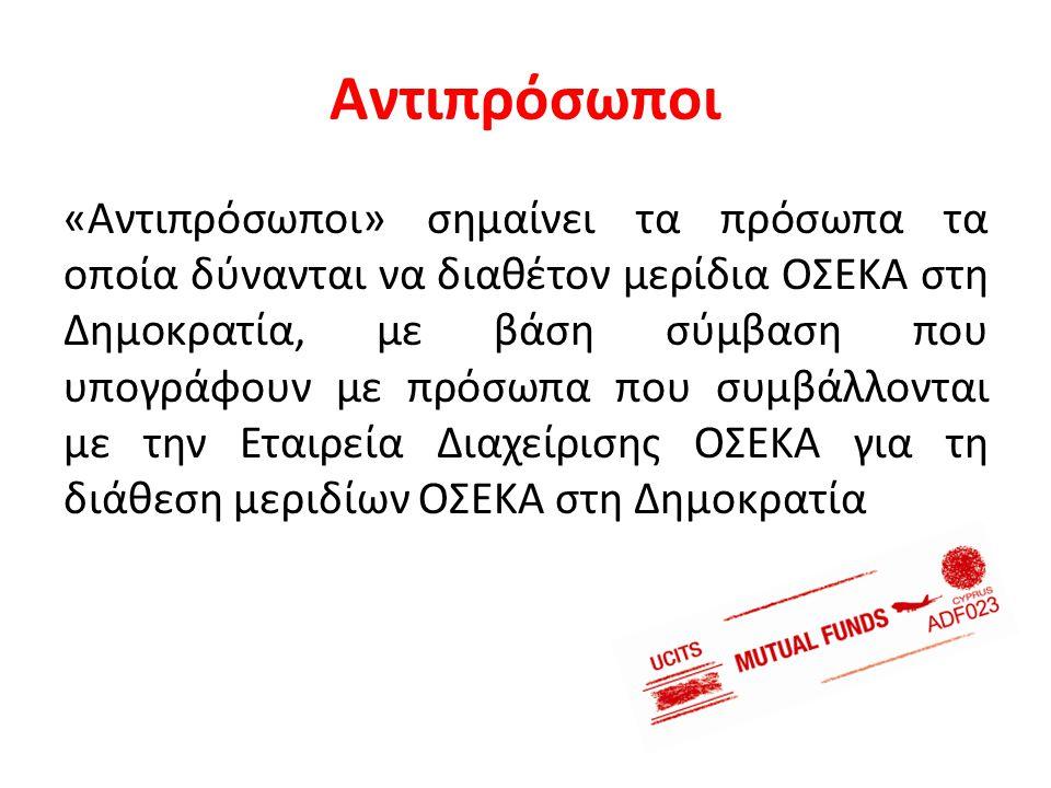 Αντιπρόσωποι «Αντιπρόσωποι» σημαίνει τα πρόσωπα τα οποία δύνανται να διαθέτον μερίδια ΟΣΕΚΑ στη Δημοκρατία, με βάση σύμβαση που υπογράφουν με πρόσωπα