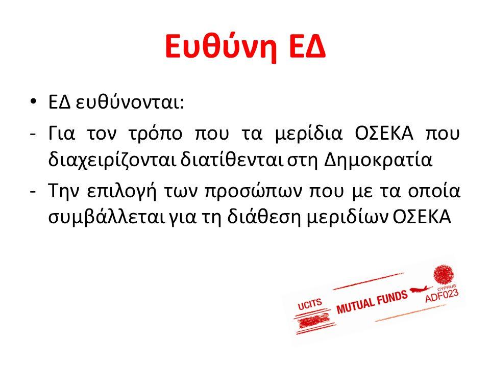 Ευθύνη ΕΔ • ΕΔ ευθύνονται: -Για τον τρόπο που τα μερίδια ΟΣΕΚΑ που διαχειρίζονται διατίθενται στη Δημοκρατία -Την επιλογή των προσώπων που με τα οποία