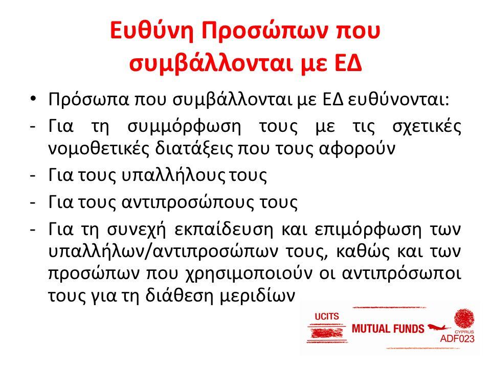 Ευθύνη Προσώπων που συμβάλλονται με ΕΔ • Πρόσωπα που συμβάλλονται με ΕΔ ευθύνονται: -Για τη συμμόρφωση τους με τις σχετικές νομοθετικές διατάξεις που