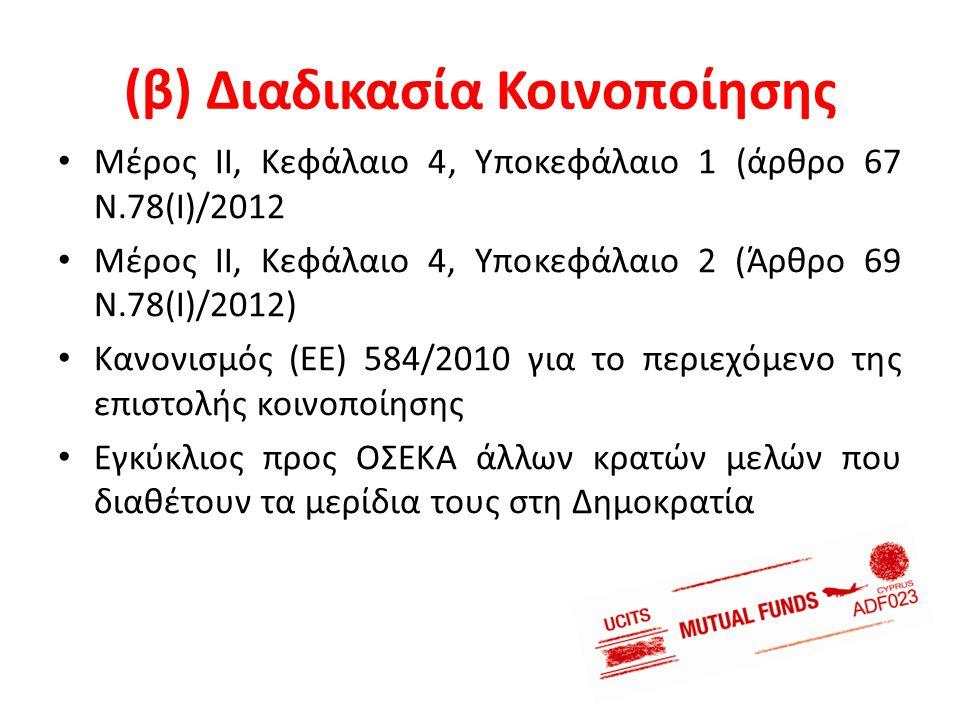 (β) Διαδικασία Κοινοποίησης • Μέρος ΙΙ, Κεφάλαιο 4, Υποκεφάλαιο 1 (άρθρο 67 Ν.78(Ι)/2012 • Μέρος ΙΙ, Κεφάλαιο 4, Υποκεφάλαιο 2 (Άρθρο 69 Ν.78(Ι)/2012)