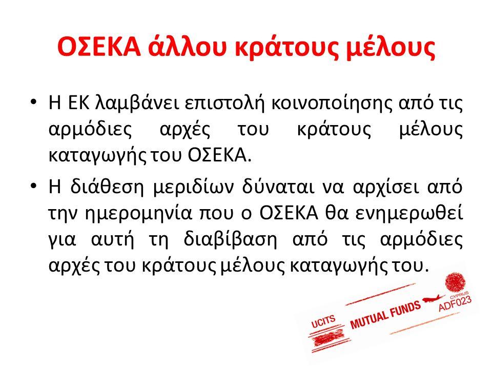 ΟΣΕΚΑ άλλου κράτους μέλους • Η ΕΚ λαμβάνει επιστολή κοινοποίησης από τις αρμόδιες αρχές του κράτους μέλους καταγωγής του ΟΣΕΚΑ. • Η διάθεση μεριδίων δ