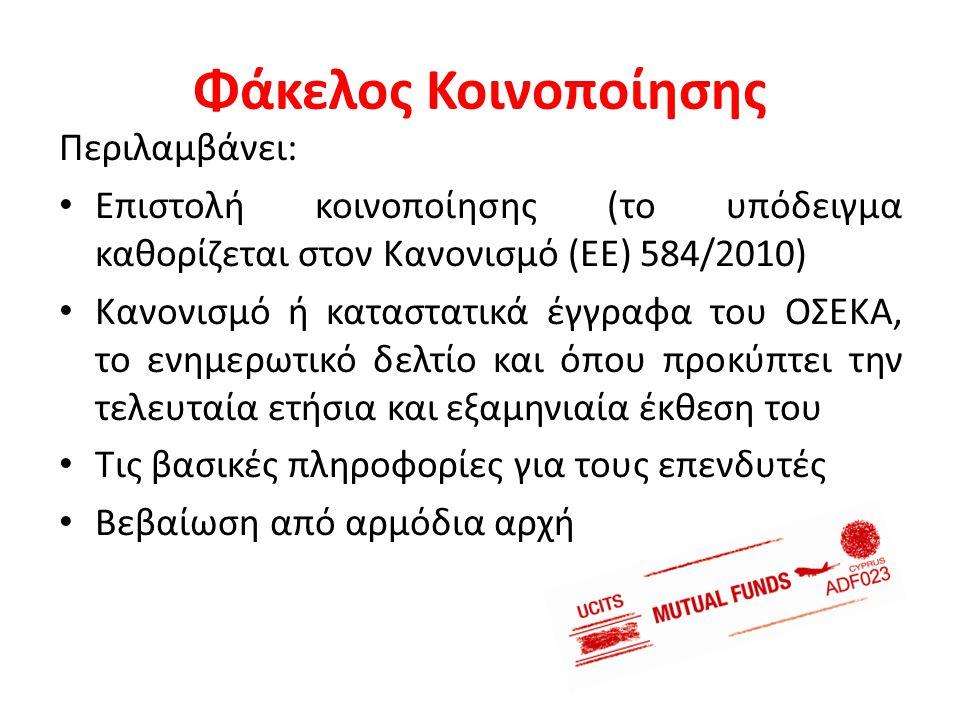 Φάκελος Κοινοποίησης Περιλαμβάνει: • Επιστολή κοινοποίησης (το υπόδειγμα καθορίζεται στον Κανονισμό (ΕΕ) 584/2010) • Κανονισμό ή καταστατικά έγγραφα τ