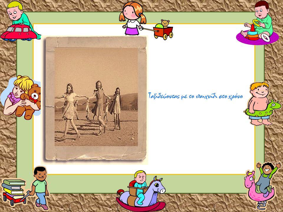 Αγαλματάκια Τα αγαλματάκια παίζονται από τρία παιδιά και πάνω.