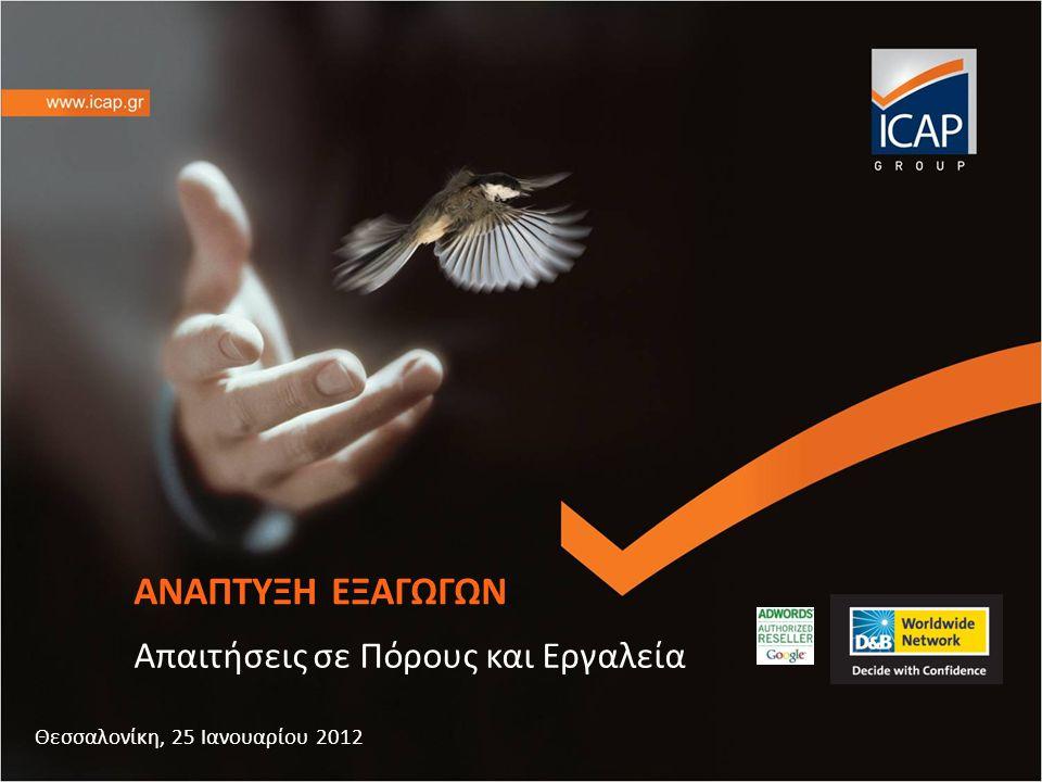 Απαιτήσεις σε Πόρους και Εργαλεία Θεσσαλονίκη, 25 Ιανουαρίου 2012 ΑΝΑΠΤΥΞΗ ΕΞΑΓΩΓΩΝ