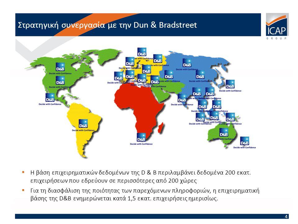Στρατηγική συνεργασία με την Dun & Bradstreet 4  Η βάση επιχειρηματικών δεδομένων της D & B περιλαμβάνει δεδομένα 200 εκατ. επιχειρήσεων που εδρεύουν