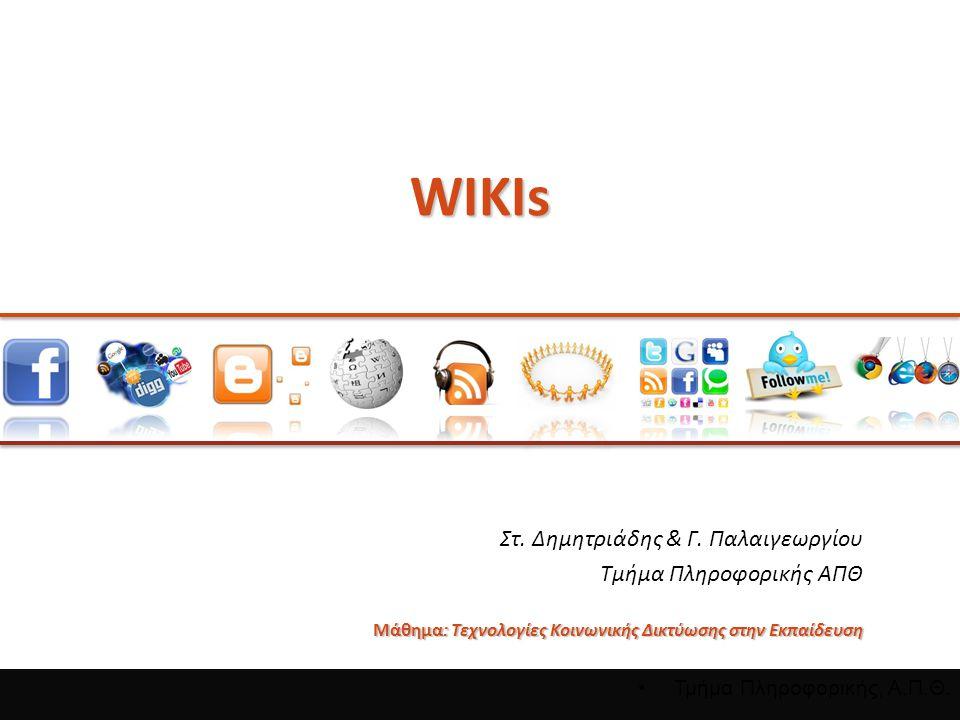 •Τμήμα Πληροφορικής, Α.Π.Θ.WIKIs Στ. Δημητριάδης & Γ.