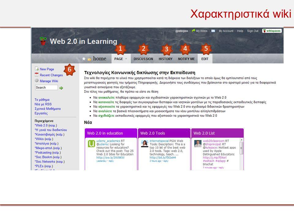 Χαρακτηριστικά wiki 12 3 45 6
