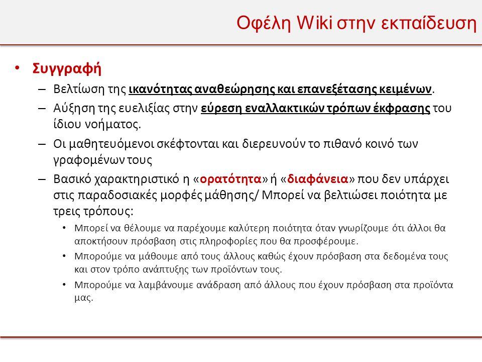 Οφέλη Wiki στην εκπαίδευση • Συγγραφή – Βελτίωση της ικανότητας αναθεώρησης και επανεξέτασης κειμένων.