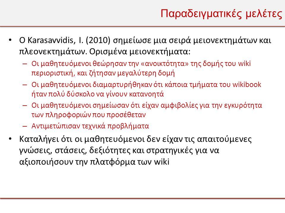 Παραδειγματικές μελέτες • Ο Karasavvidis, Ι.