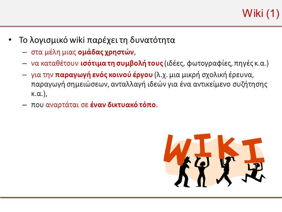 Wiki (1) • Το λογισμικό wiki παρέχει τη δυνατότητα – στα μέλη μιας ομάδας χρηστών, – να καταθέτουν ισότιμα τη συμβολή τους (ιδέες, φωτογραφίες, πηγές κ.α.) – για την παραγωγή ενός κοινού έργου (λ.χ.