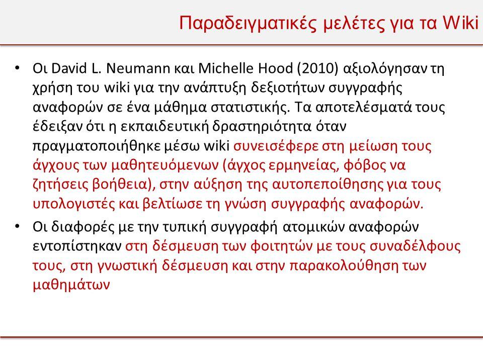 Παραδειγματικές μελέτες για τα Wiki • Οι David L.