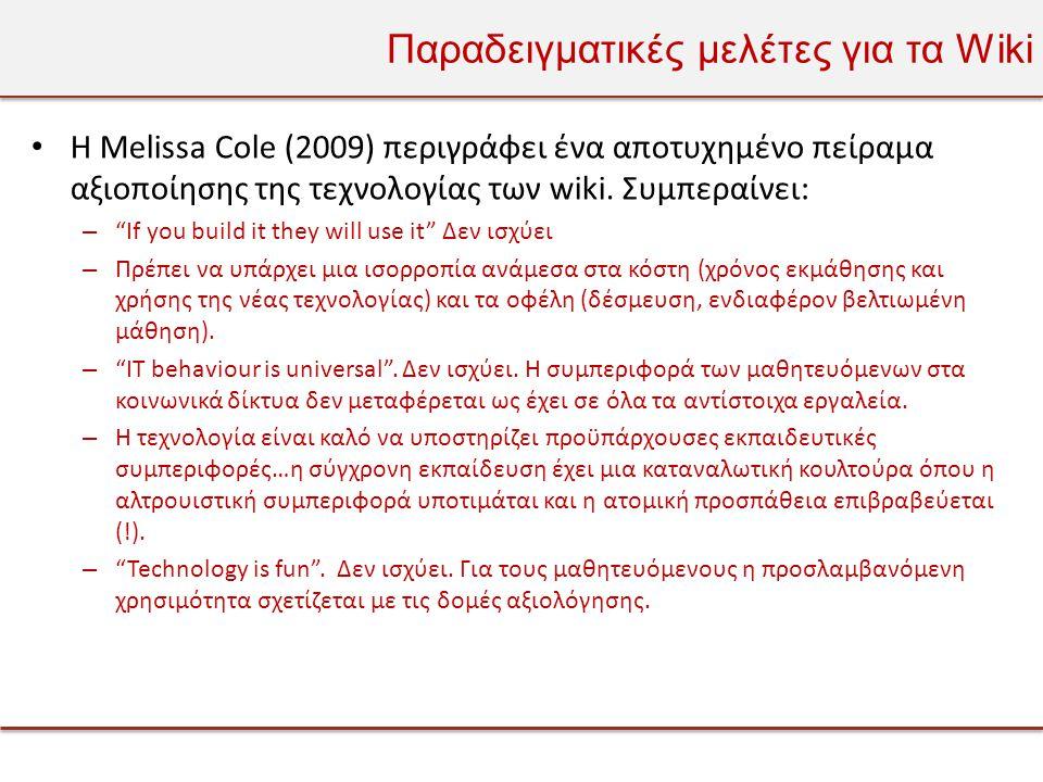 Παραδειγματικές μελέτες για τα Wiki • Η Melissa Cole (2009) περιγράφει ένα αποτυχημένο πείραμα αξιοποίησης της τεχνολογίας των wiki.