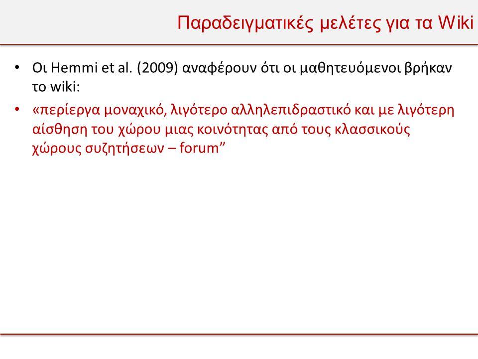 Παραδειγματικές μελέτες για τα Wiki • Οι Hemmi et al.