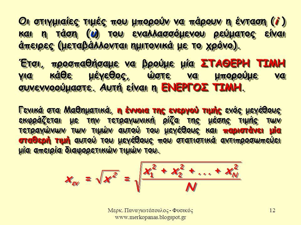 Μερκ. Παναγιωτόπουλος - Φυσικός www.merkopanas.blogspot.gr 12 Οι στιγμιαίες τιμές που μπορούν να πάρουν η ένταση (i ) και η τάση (υ) του εναλλασσόμενο