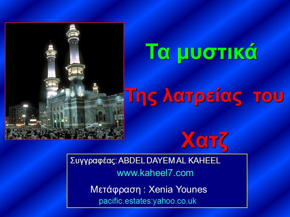 Τα μυστικά Της λατρείας του Χατζ Συγγραφέας: ABDEL DAYEM AL KAHEEL www.kaheel7.com www.kaheel7.com Μετάφραση : Xenia Younes pacific.estates:yahoo.co.u