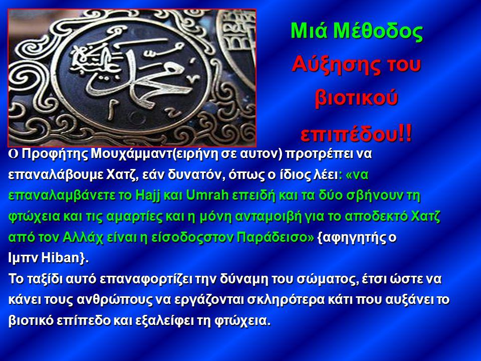 Ο Προφήτης Μουχάμμαντ(ειρήνη σε αυτον) προτρέπει να επαναλάβουμε Χατζ, εάν δυνατόν, όπως ο ίδιος λέει: «να επαναλαμβάνετε το Hajj και Umrah επειδή και