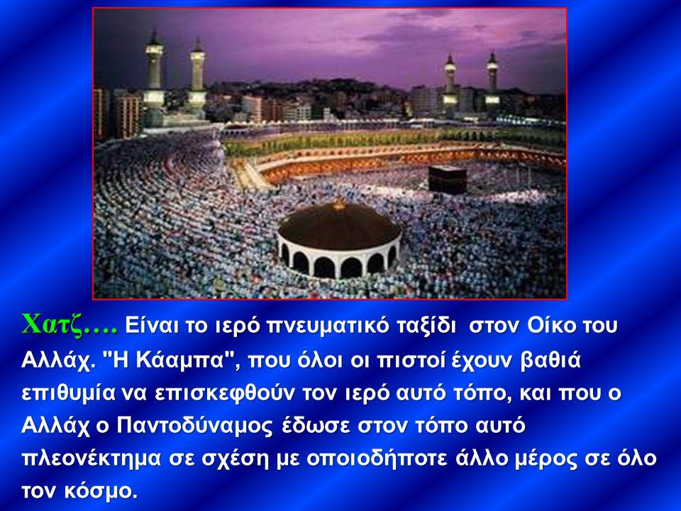 Χατζ…. Είναι το ιερό πνευματικό ταξίδι στον Οίκο του Αλλάχ.