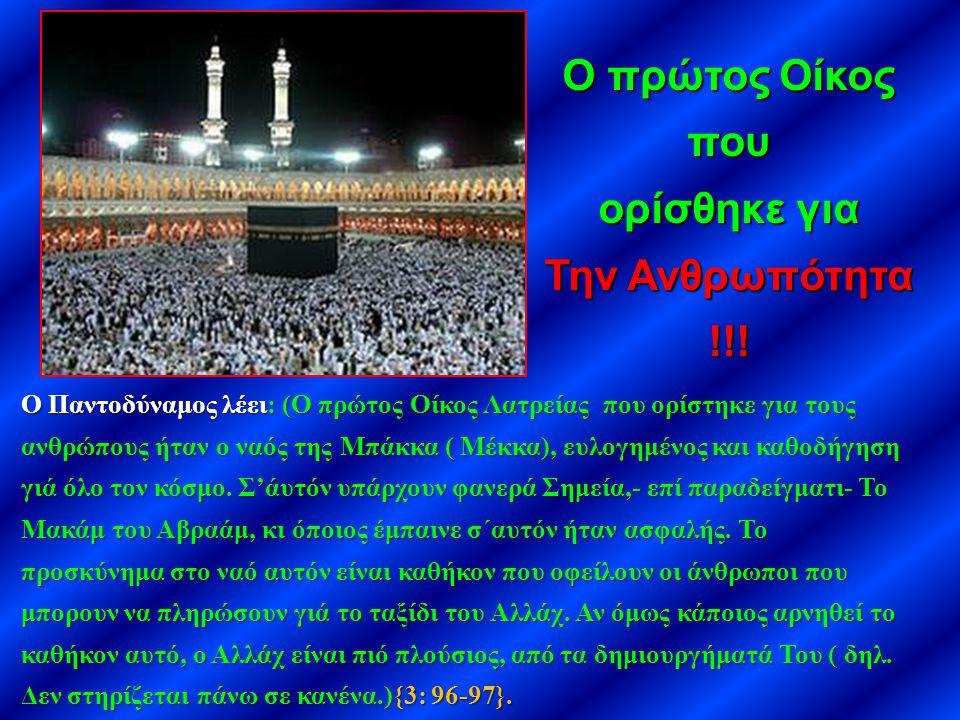 Ο Παντοδύναμος λέει: (Ο πρώτος Οίκος Λατρείας που ορίστηκε για τους ανθρώπους ήταν ο ναός της Μπάκκα ( Μέκκα), ευλογημένος και καθοδήγηση γιά όλο τον