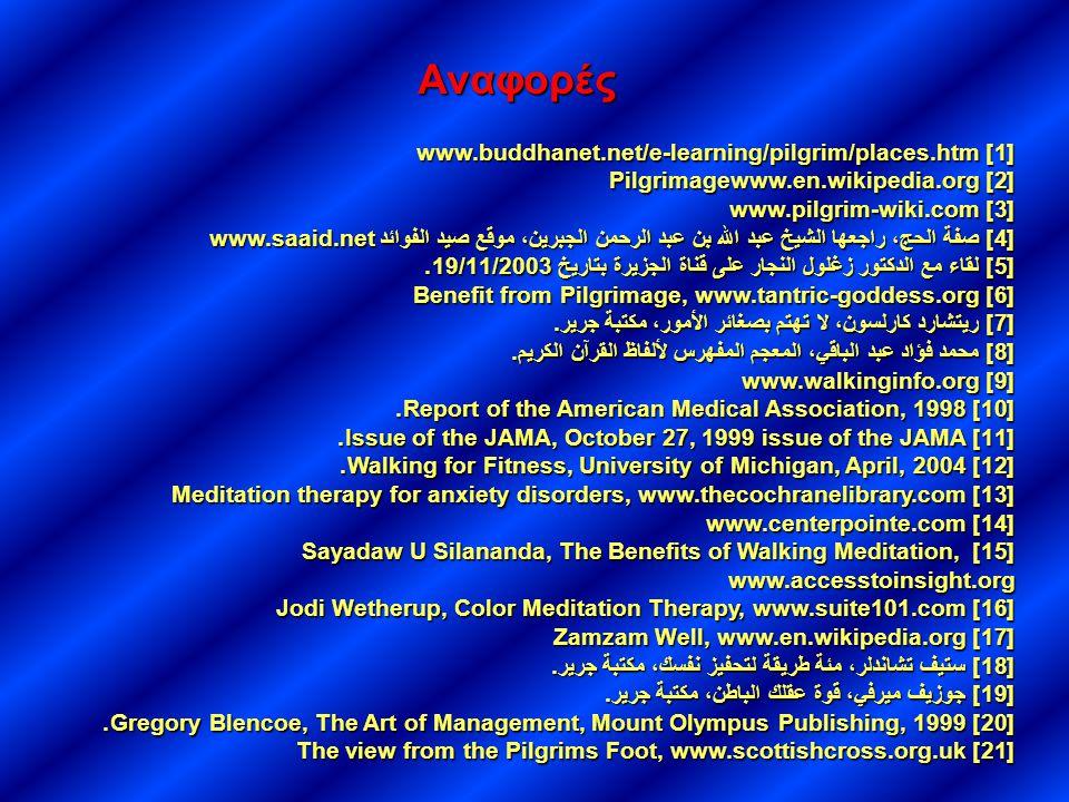 [1] www.buddhanet.net/e-learning/pilgrim/places.htm [2] Pilgrimagewww.en.wikipedia.org [3] www.pilgrim-wiki.com [4] صفة الحج، راجعها الشيخ عبد الله بن