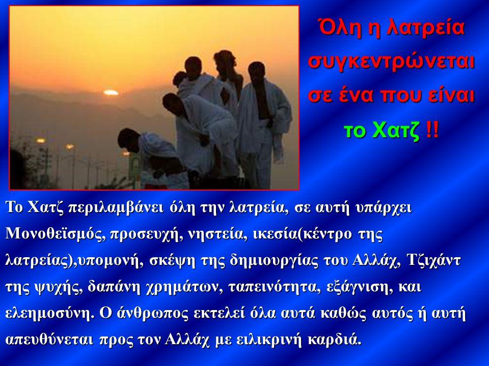 Το Χατζ περιλαμβάνει όλη την λατρεία, σε αυτή υπάρχει Μονοθεϊσμός, προσευχή, νηστεία, ικεσία(κέντρο της λατρείας),υπομονή, σκέψη της δημιουργίας του Α