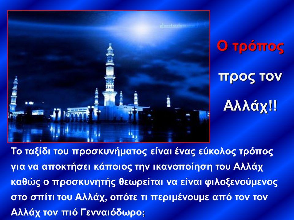 Ο Αλλάχ ο Παντοδύναμος έδωσε εντολή στους Μουσουλμάνους να κάνουν αυτο το προσκύνημα μιά φορά στην ζωή τους, όπως λέει ο Παντοδύναμος: (Το προσκύνημα στο ναό αυτόν είναι καθήκον που οφείλουν οι άνθρωποι που μπορουν να πληρώσουν γιά το ταξίδι του Αλλάχ.